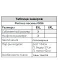 0456 фитнес-лосины батальные черные стрейчевые (12 ед. размеры: 5XL/6, 6XL/6): артикул 1120242