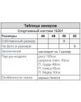 16201-1 черный спортивный костюм из двунитки (4 ед. размеры: 46.48.50.52): артикул 1118583