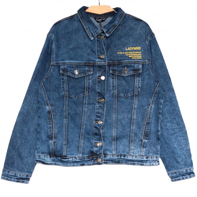 1626 Lady N куртка джинсовая женская синяя осенняя стрейчевая (2XL-6XL, 6 ед.) Lady N: артикул 1114180